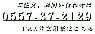0557-37-2129