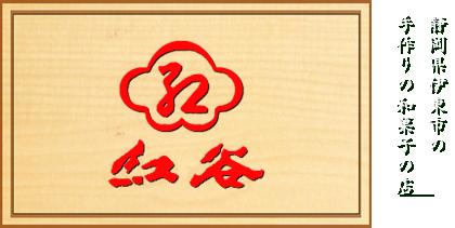 静岡県伊東市の手作り和菓子の店【紅谷】